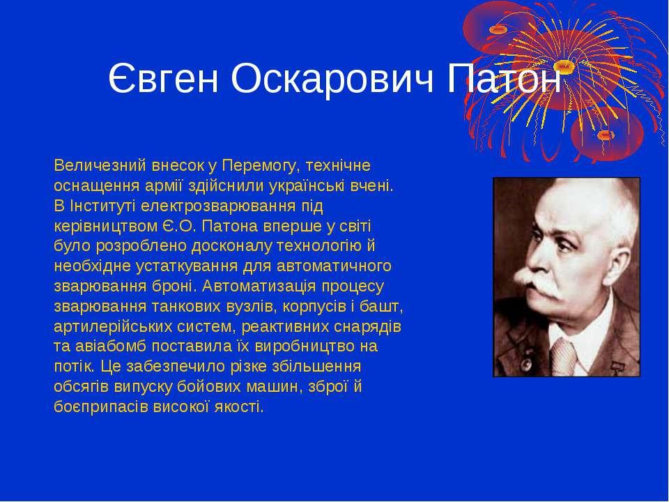 Євген Оскарович Патон Величезний внесок у Перемогу, технічне оснащення армії ...