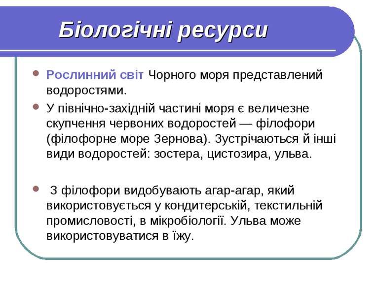 Біологічні ресурси Рослинний світ Чорного моря представлений водоростями. У п...
