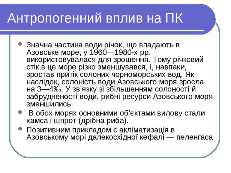 Антропогенний вплив на ПК Значна частина води річок, що впадають в Азовське м...