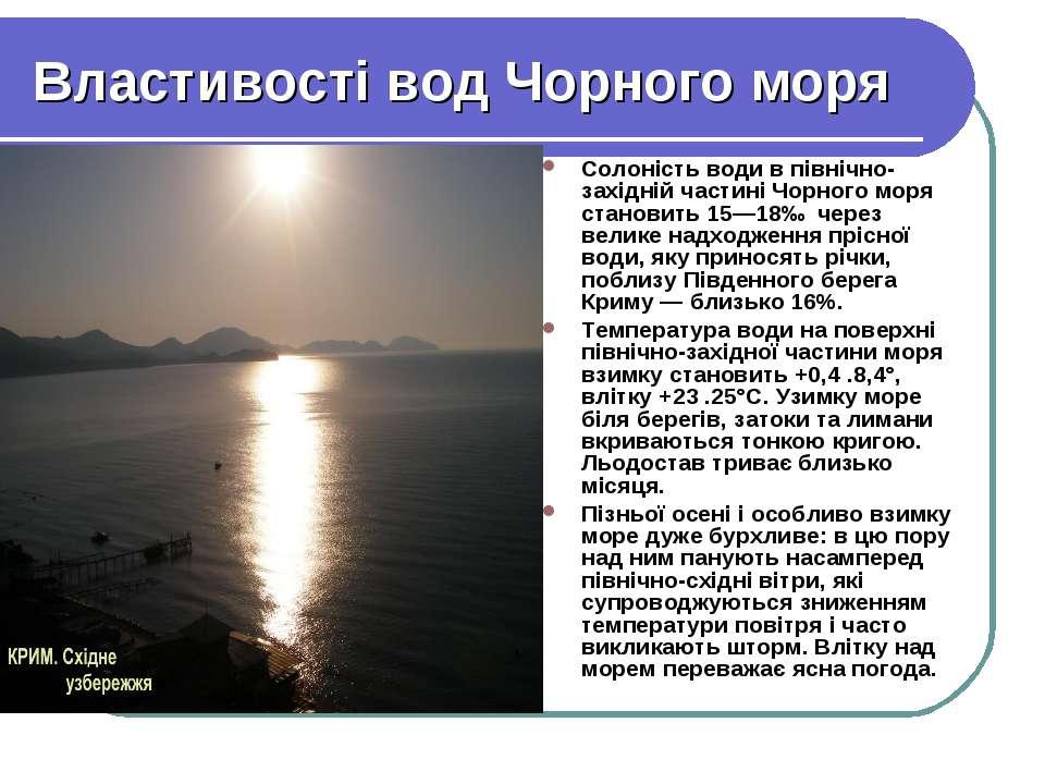 Властивості вод Чорного моря Солоність води в північно-західній частині Чорно...