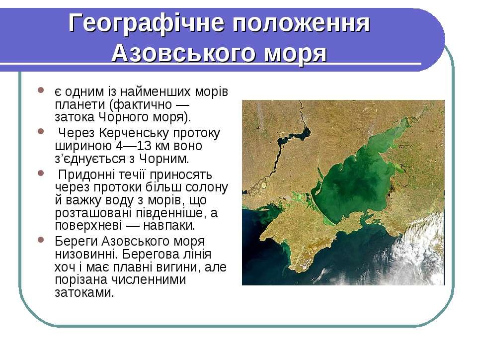 Географічне положення Азовського моря є одним із найменших морів планети (фак...