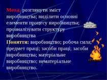 Київ, 2011 Мета: розглянути зміст виробництва; виділити основні елементи проц...
