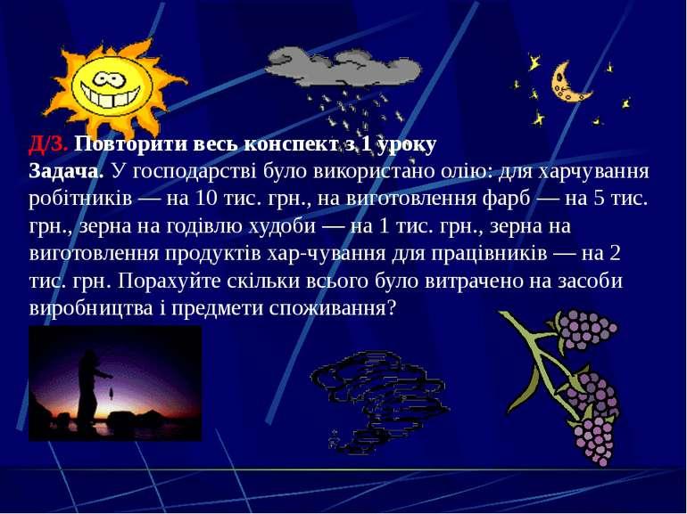 Київ, 2011 Д/З. Повторити весь конспект з 1 уроку Задача. У господарстві було...