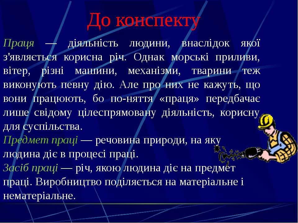 Київ, 2011 Праця — діяльність людини, внаслідок якої з'являється корисна річ....