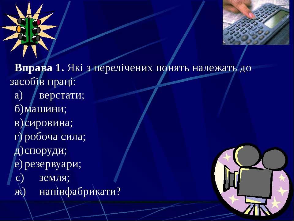 Київ, 2011 Вправа 1. Які з перелічених понять належать до засобів праці: а) в...