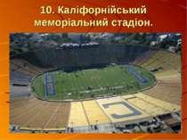 10. Каліфорнійський меморіальний стадіон.