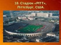 18. Стадіон «PITT», Піттсбург, США.
