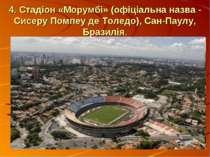 4. Стадіон «Морумбі» (офіціальна назва - Сисеру Помпеу де Толедо), Сан-Паулу,...