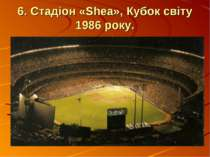 6. Стадіон «Shea», Кубок світу 1986 року.