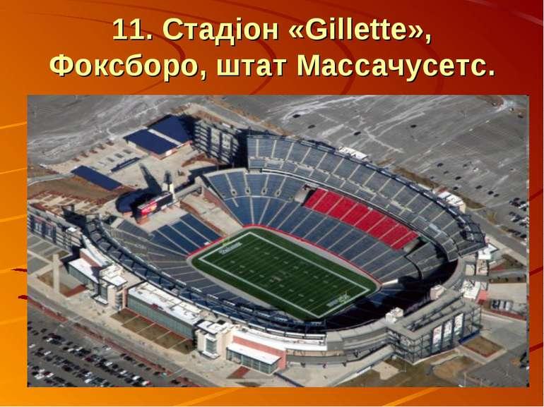 11. Стадіон «Gillette», Фоксборо, штат Массачусетс.