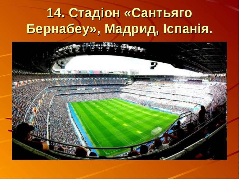 14. Стадіон «Сантьяго Бернабеу», Мадрид, Іспанія.
