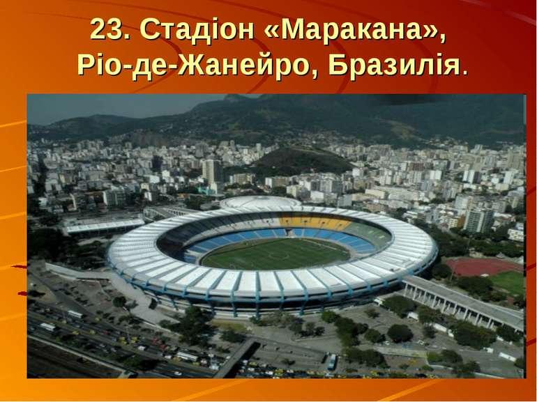 23. Стадіон «Маракана», Ріо-де-Жанейро, Бразилія.