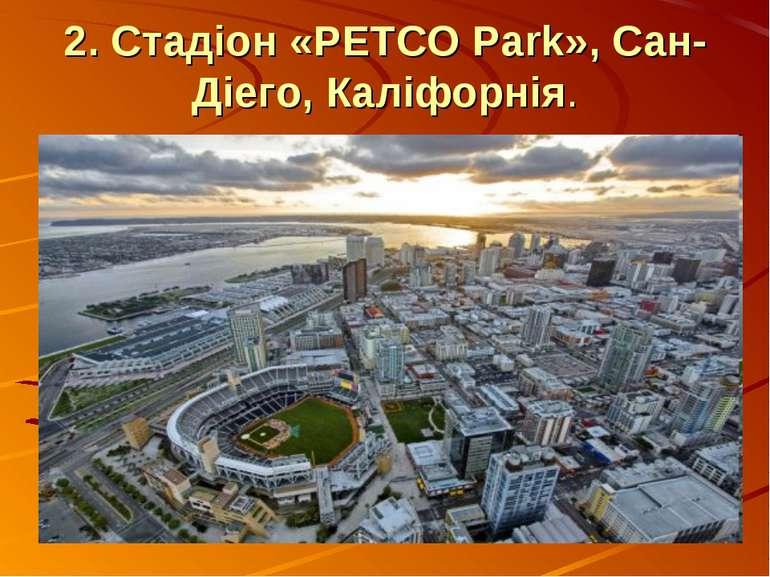 2. Стадіон «PETCO Park», Сан-Діего, Каліфорнія.
