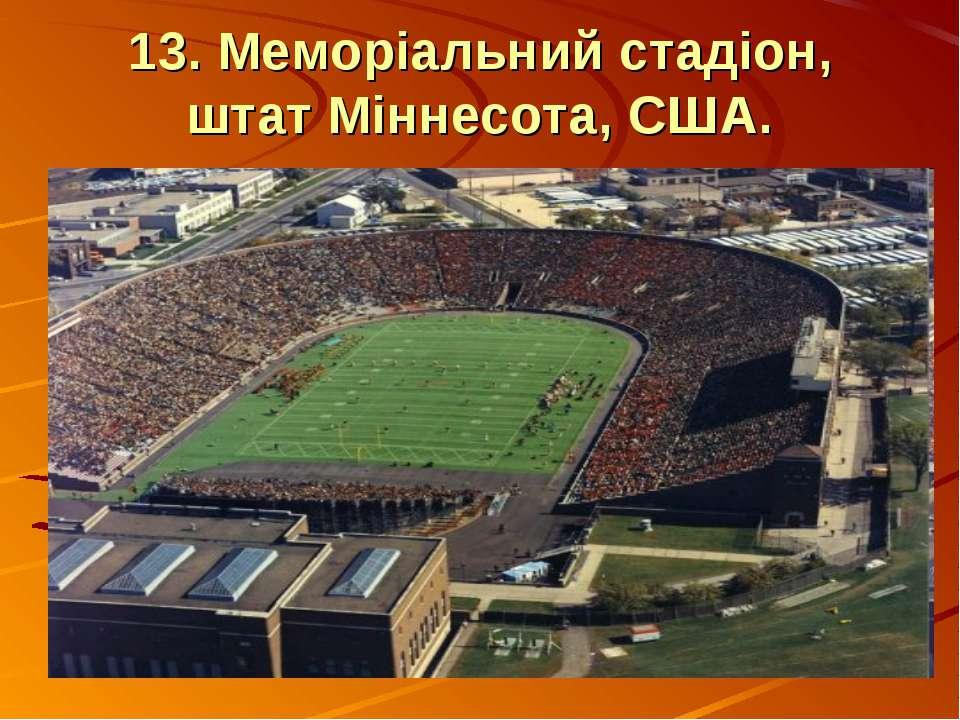 13. Меморіальний стадіон, штат Міннесота, США.