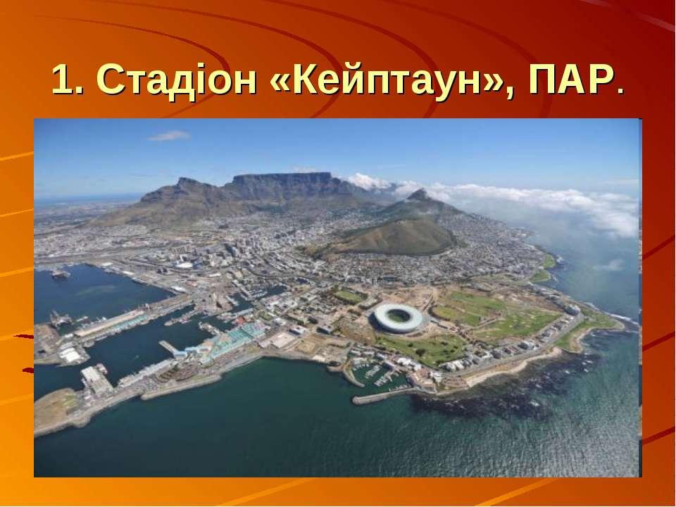 1. Стадіон «Кейптаун», ПАР.