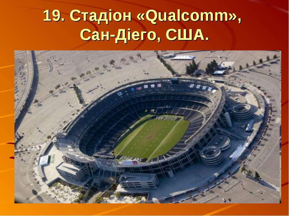 19. Стадіон «Qualcomm», Сан-Діего, США.