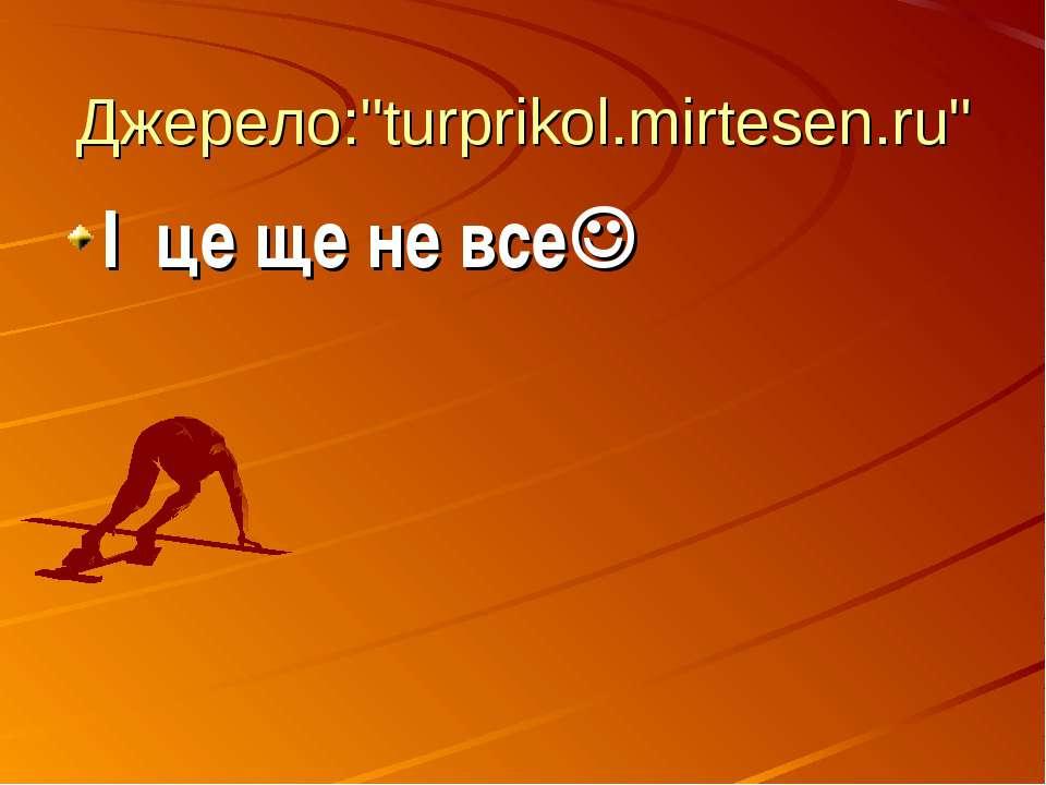"""Джерело:""""turprikol.mirtesen.ru"""" І це ще не все"""