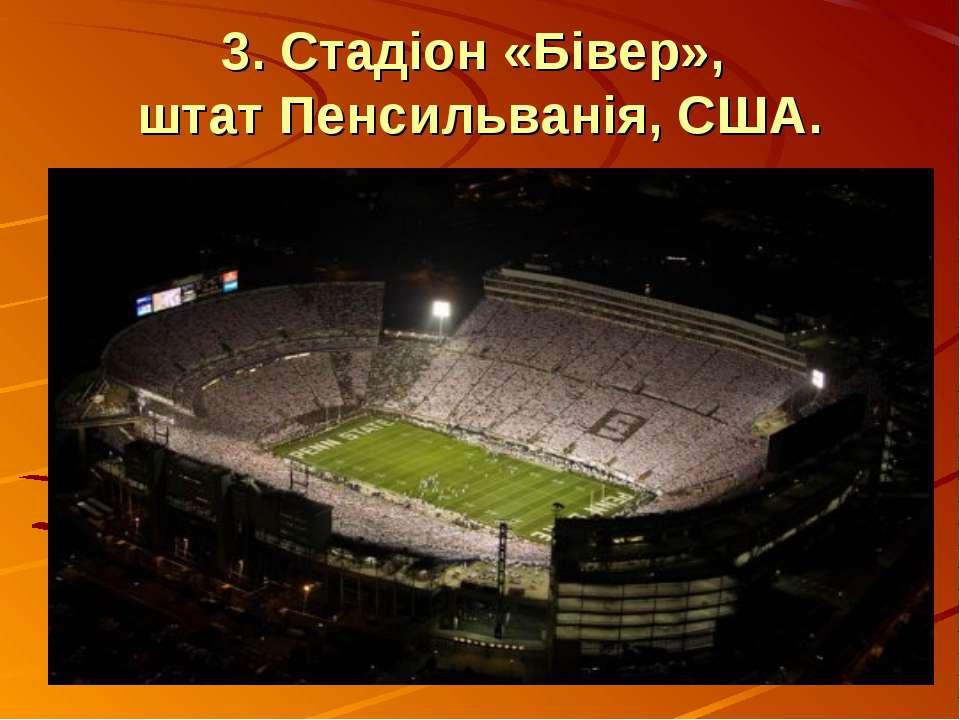 3. Стадіон «Бівер», штат Пенсильванія, США.