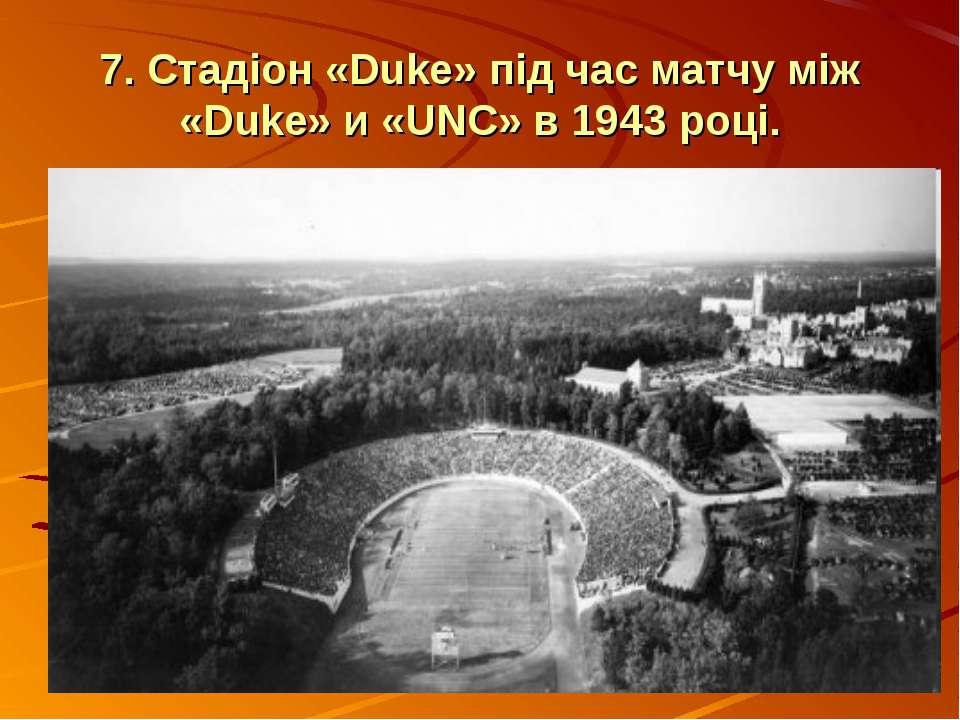 7. Стадіон «Duke» під час матчу між «Duke» и «UNC» в 1943 році.