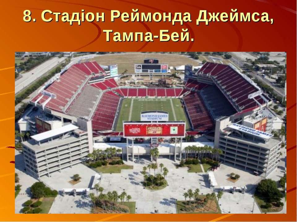 8. Стадіон Реймонда Джеймса, Тампа-Бей.
