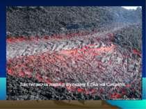 Застигаюча лава з вулкану Етна на Сицилії.