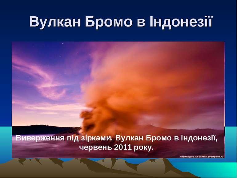 Вулкан Бромо в Індонезії Виверження під зірками. Вулкан Бромо в Індонезії, че...
