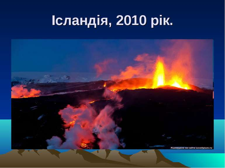 Ісландія, 2010 рік.