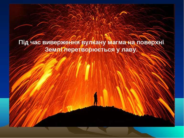 Під час виверження вулкану магма на поверхні Землі перетворюється у лаву.