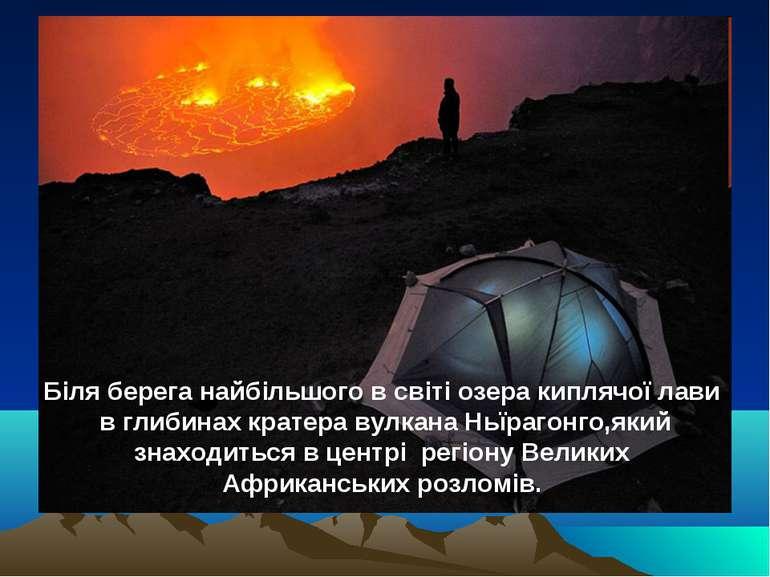 Біля берега найбільшого в світі озера киплячої лави в глибинах кратера вулкан...