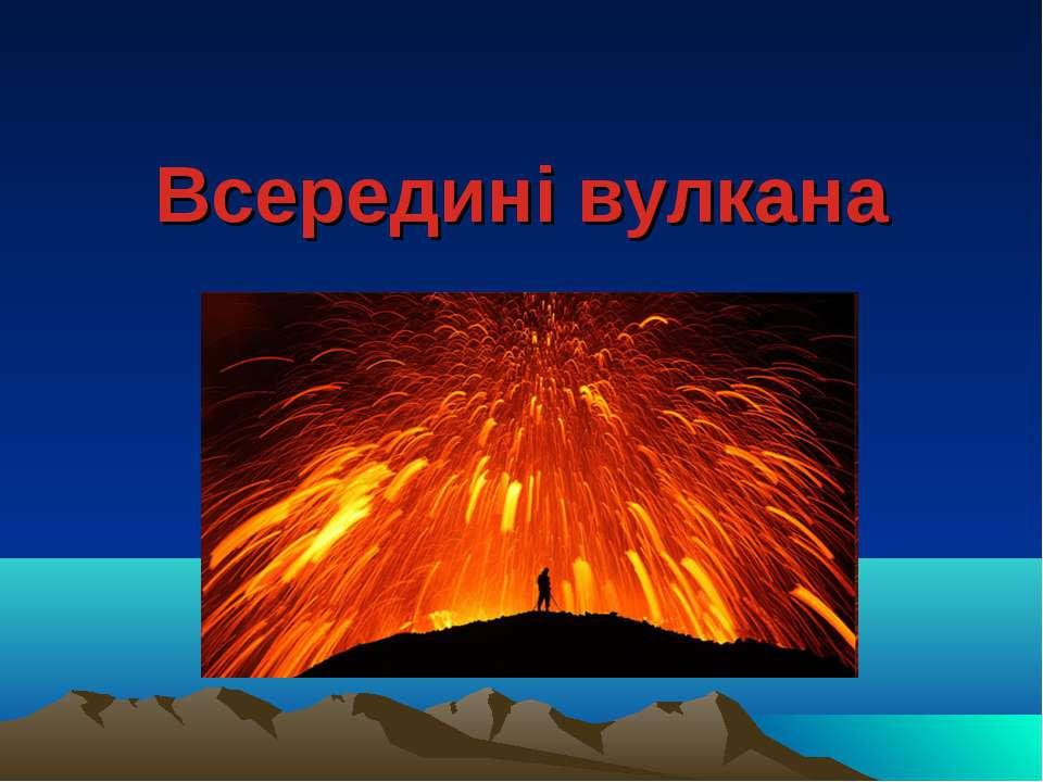 Всередині вулкана