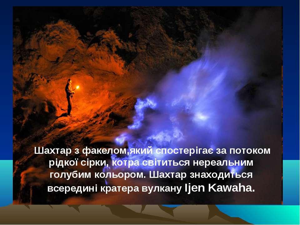 Шахтар з факелом,який спостерігає за потоком рідкої сірки, котра світиться не...