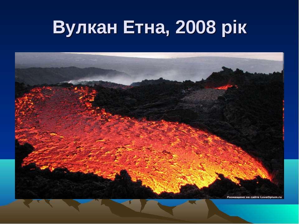 Вулкан Етна, 2008 рік