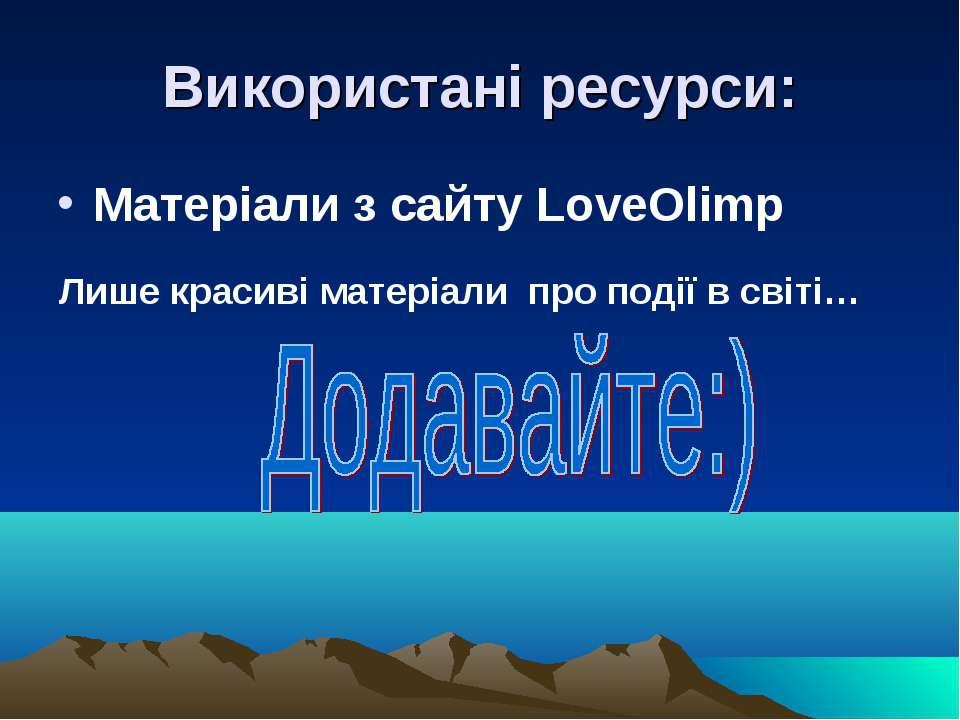 Використані ресурси: Матеріали з сайту LoveOlimp Лише красиві матеріали про п...
