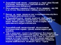 Хаджибейський лиман – утворився в гирлі ріки Малий Куяльник, знаходиться в Од...