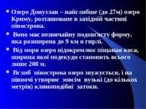 Озеро Донузлав – найглибше (до 27м) озеро Криму, розташоване в західній части...