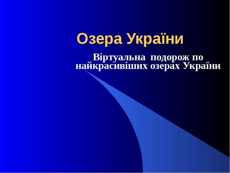 Озера України Віртуальна подорож по найкрасивіших озерах України
