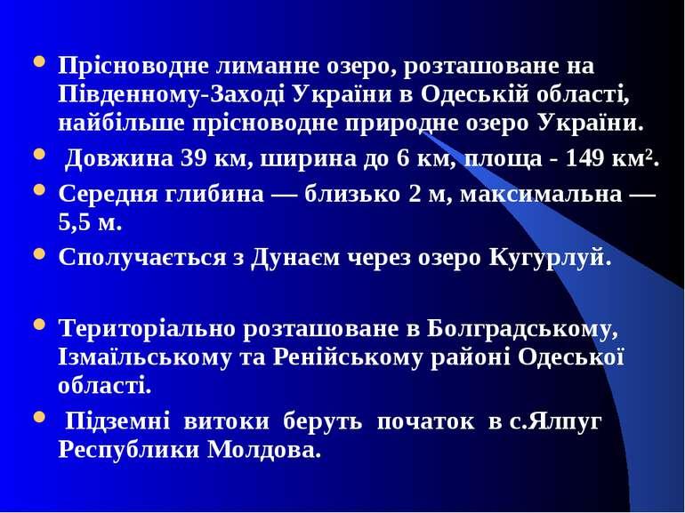 Прісноводне лиманне озеро, розташоване на Південному-Заході України в Одеські...