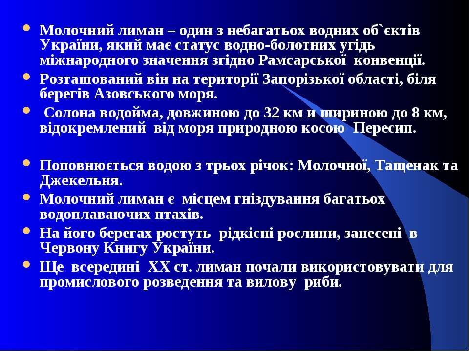 Молочний лиман – один з небагатьох водних об`єктів України, який має статус в...