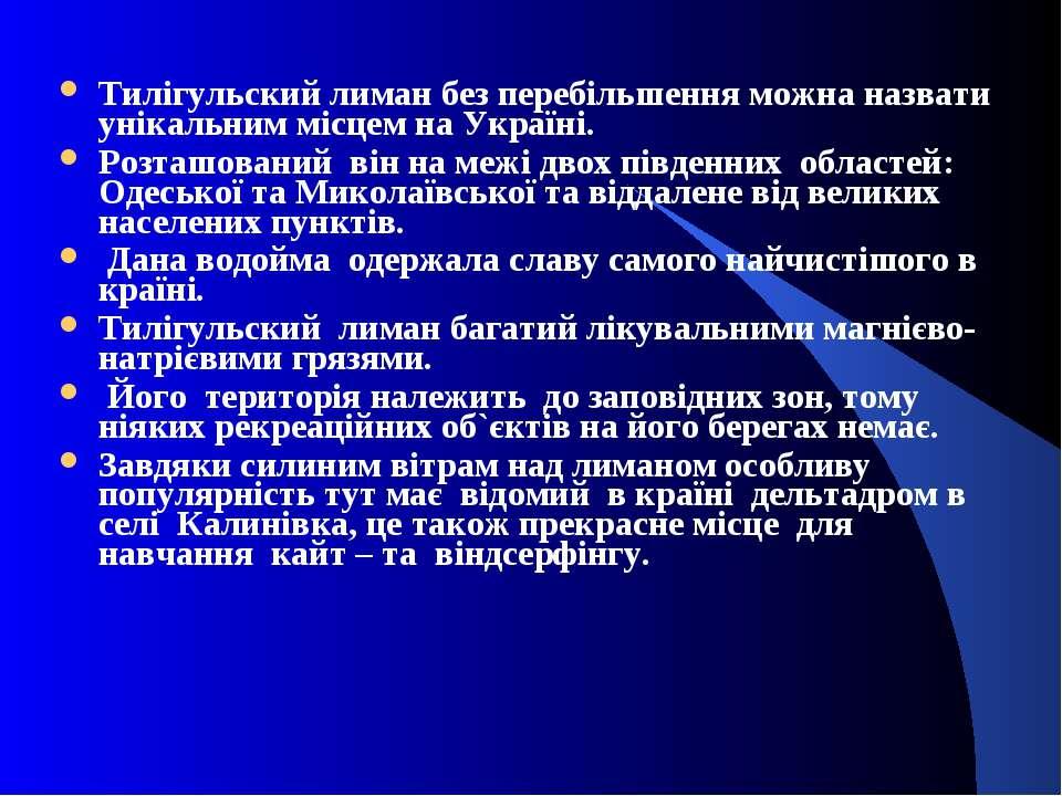 Тилігульский лиман без перебільшення можна назвати унікальним місцем на Украї...
