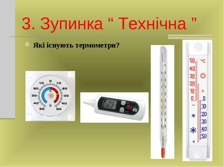 """3. Зупинка """" Технічна """" Які існують термометри?"""