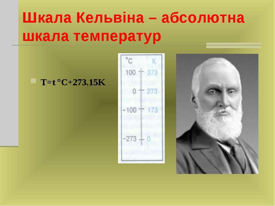Шкала Кельвіна – абсолютна шкала температур T=t °C+273.15K
