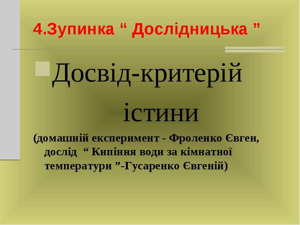 """4.Зупинка """" Дослідницька """" Досвід-критерій істини (домашній експеримент - Фро..."""