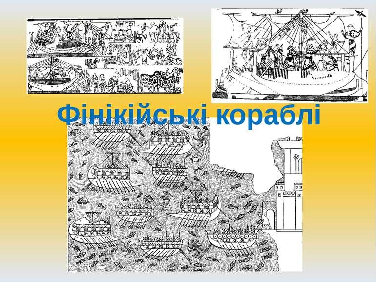 Фінікійські кораблі