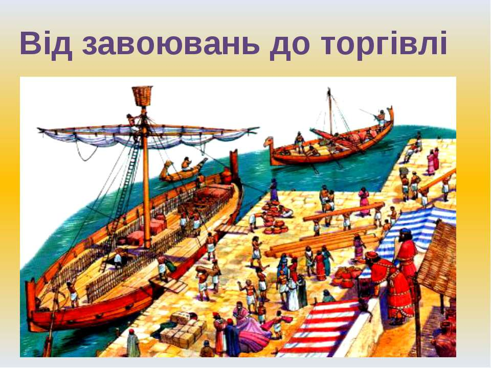 Від завоювань до торгівлі