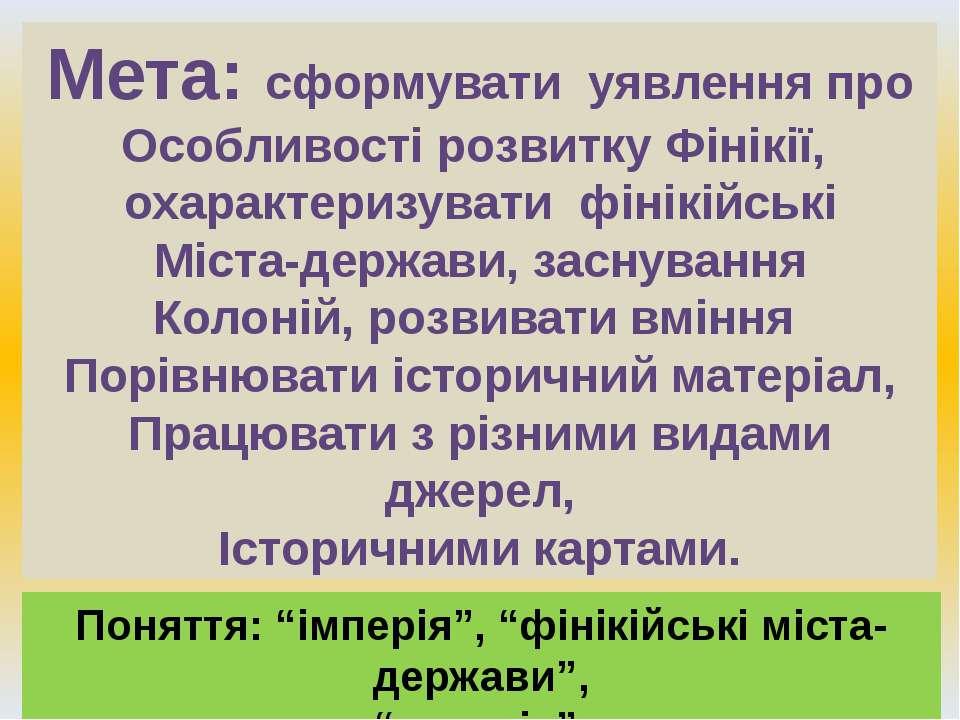Мета: сформувати уявлення про Особливості розвитку Фінікії, охарактеризувати ...