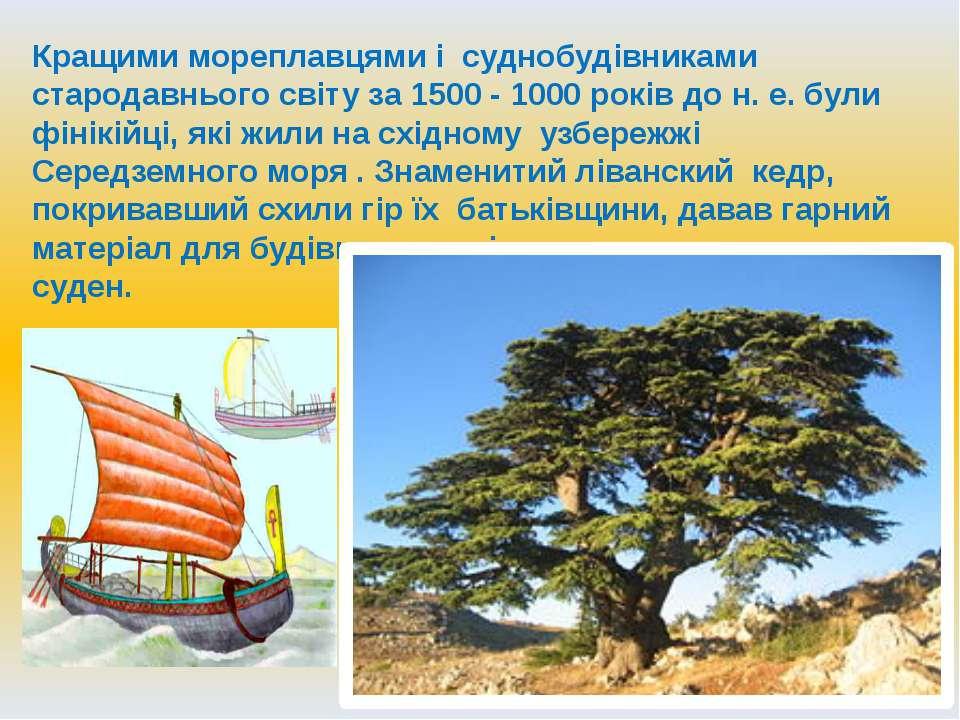 Кращими мореплавцями і суднобудівниками стародавнього світу за 1500 - 1000 ро...