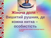 Жіноча доля - Вишитий рушник, де кожна нитка – особистість Чи велика роль жін...