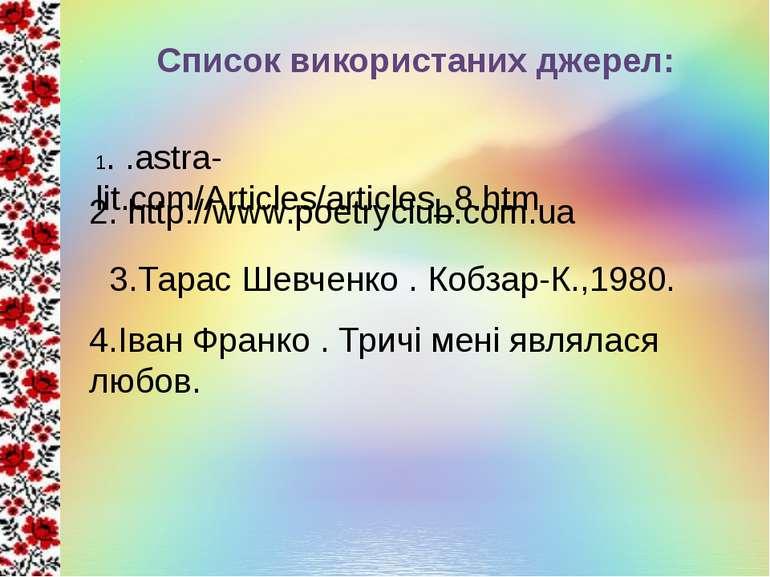 Список використаних джерел: 1. .astra-lit.com/Articles/articles_8.htm 3.Тарас...