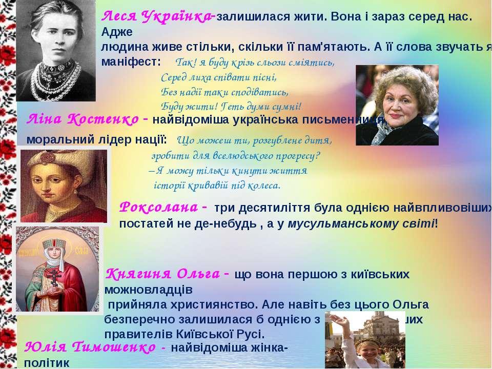Леся Українка-залишилася жити. Вона і зараз серед нас. Адже людина живе стіль...