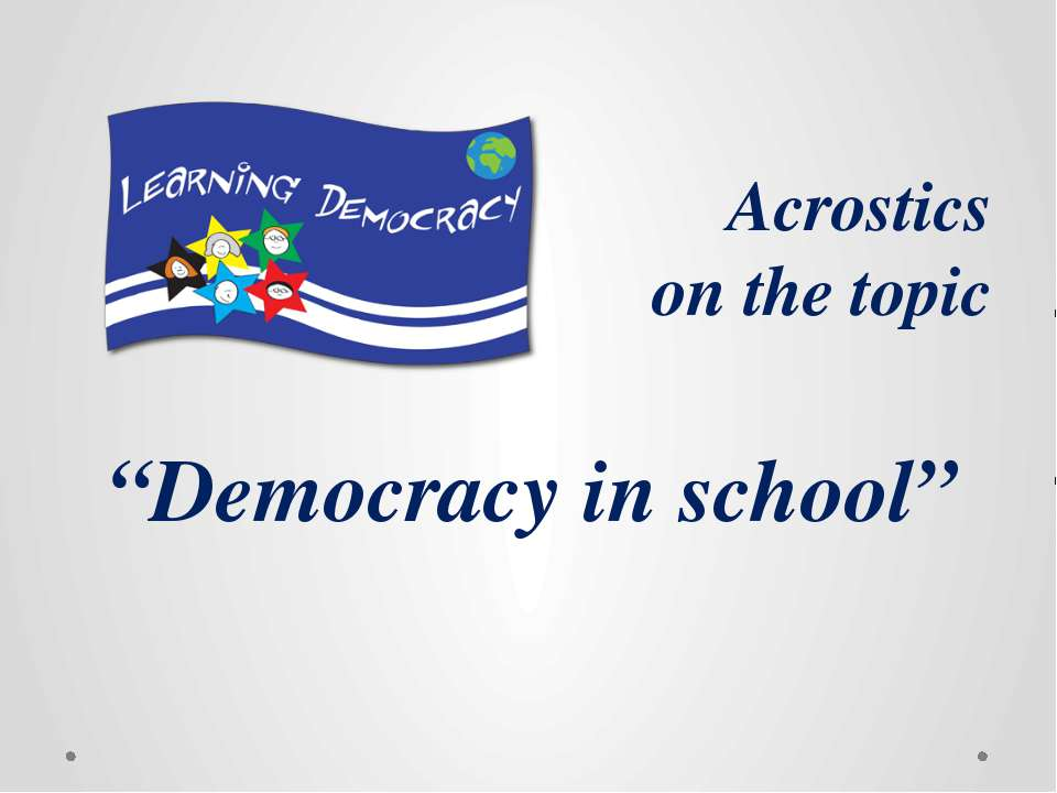 "Acrostics on the topic ""Democracy in school"""